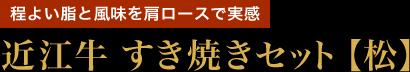 近江牛 すき焼きセット【松】