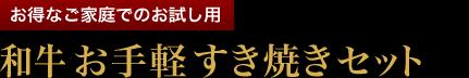 近江牛 すき焼きお手軽セット